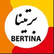 برتینا